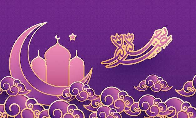 Texto caligráfico árabe, dourado eid mubarak, lua requintada, mesquita e nuvens
