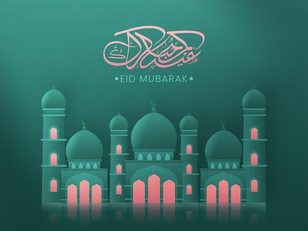 Texto caligráfico árabe eid mubarak, com mesquita requintada