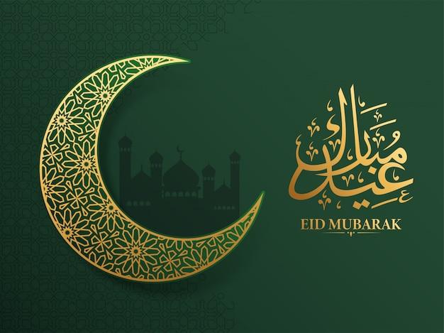 Texto caligráfico árabe eid mubarak e lua dourada intrincada floral crescente, silhueta de mesquita