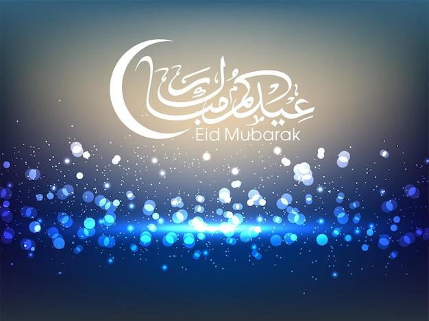 Texto caligráfico de eid mubarak traduzido para a língua árabe com bela lua