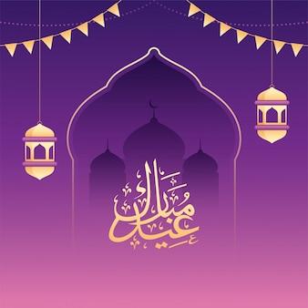 Texto caligráfico islâmico árabe eid mubarak, pendurando lanternas douradas, bandeiras de estamenha e mesquita