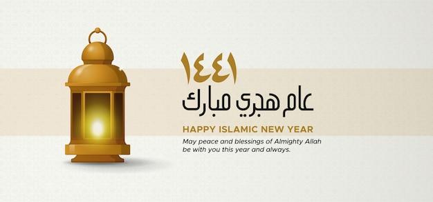 Texto de caligrafia árabe aam hijri mubarak