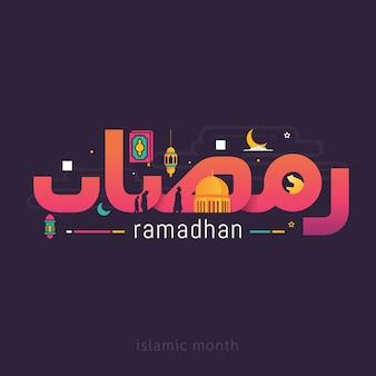 Texto de caligrafia árabe do mês calendário islâmico islâmico
