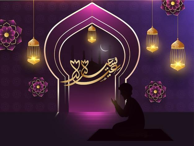 Texto de caligrafia árabe islâmica de eid mubarak com mesquita e lanternas