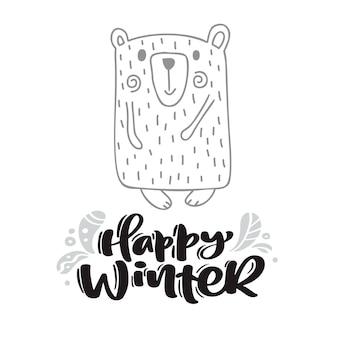 Texto de letras de caligrafia de inverno feliz. cartão escandinavo de natal. mão-extraídas ilustração vetorial de um fofo engraçado