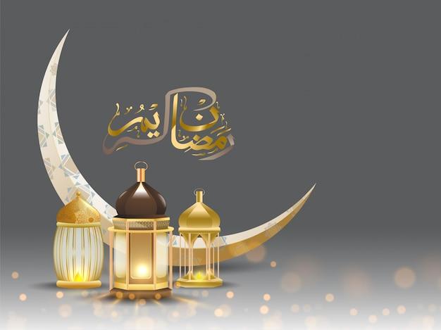 Texto de ramadan kareem em língua árabe com lua crescente
