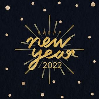 Texto de saudações da temporada estética de feliz ano novo com glitter dourado 2022 em vetor de fundo preto