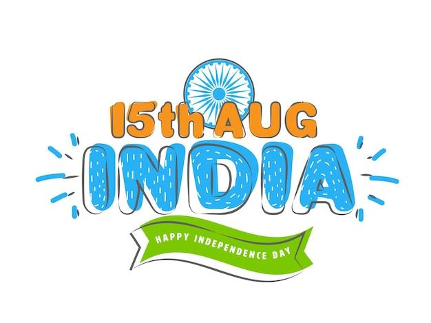 Texto do dia da independência da índia 15 de agosto com roda de ashoka em fundo branco.