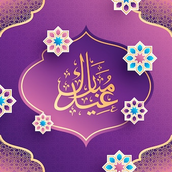 Texto dourado caligráfico árabe eid mubarak, padrões florais, dourados coloridos