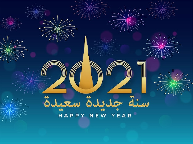 Texto dourado de feliz ano novo de 2021 com burj khalifa