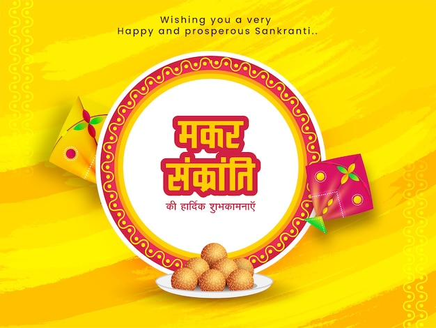 Texto makar sankranti feliz escrito em hindi com pipas