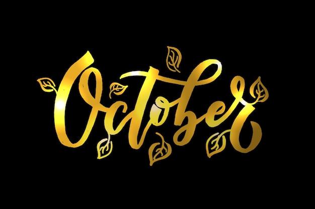 Tipografia de rotulação de outubro caligrafia moderna de outubro ilustração vetorial no plano de fundo texturizado