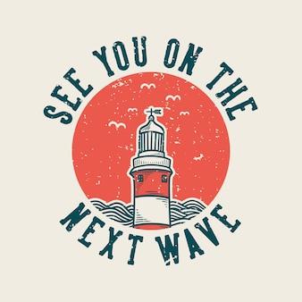Tipografia vintage com slogan nos vemos na próxima onda
