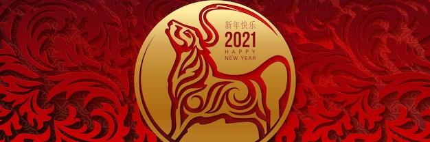 Touro dourado em círculo, texto em tradução chinesa feliz ano novo.