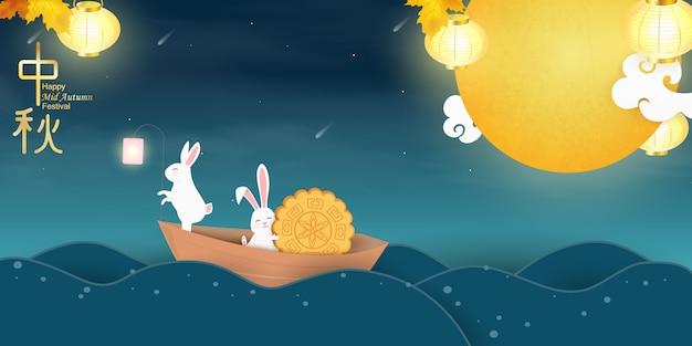 Tradução chinesa: mid autumn festival. modelo de design chinês mid autumn festival para banner, panfleto, cartão postal, cartaz com lua cheia, coelhos da lua, flor de lótus.