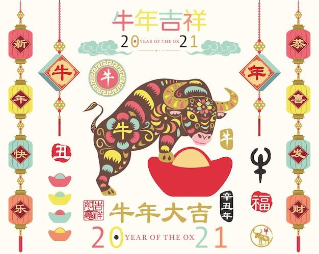 Tradução da caligrafia chinesa do ano do boi colorido ano do boi feliz ano novo gong xi fa cai e ano do boi com grande prosperidade