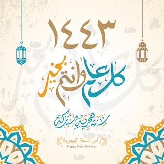 Tradução feliz islâmico novo ano islâmico do árabe feliz novo islâmico islâmico ano 1443