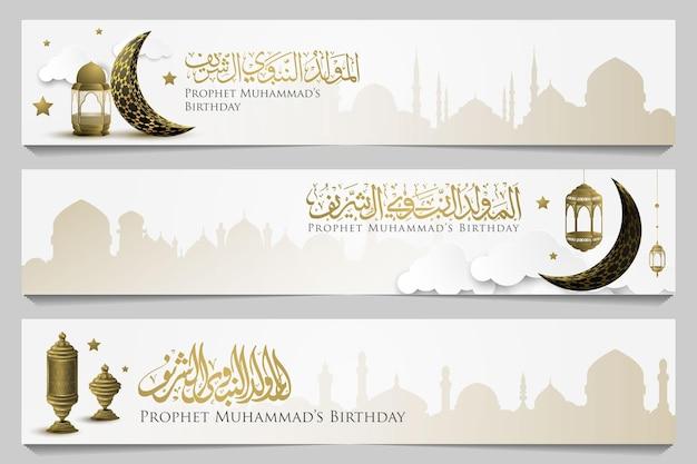 Três conjuntos mawlid alnabi saudação ilustração islâmica design de vetor de fundo