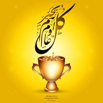 Troféu de ouro com desejos de uma caligrafia de ano próspero