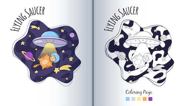 Ufo e cat astronaut in space coloring page. disco voador e animal do astronauta em estrelas. estilo de desenho animado. ilustração das crianças da nave espacial e do gato cósmico. vetor premium