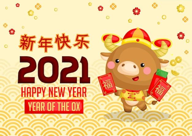 Um vetor de cartão de boi em traje de celebração do ano novo chinês