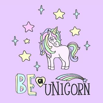 Unicórnio rosa, arco-íris, cometa e estrelas com a inscrição seja um unicórnio