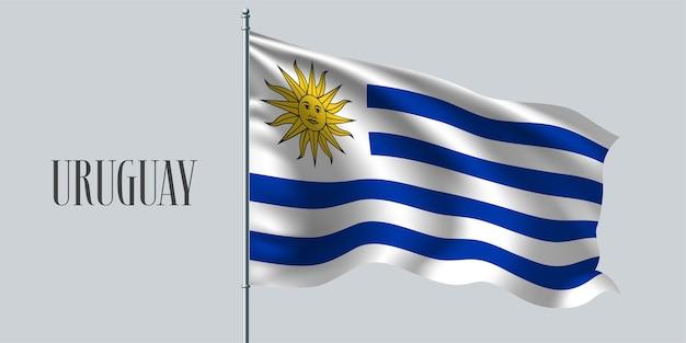 Uruguai acenando uma bandeira na ilustração vetorial do mastro da bandeira. elemento de design azul branco da bandeira ondulada realista do uruguai como um símbolo do país
