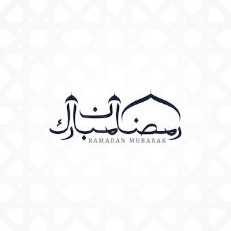 Vector árabe da mesquita de mubarak do ramadã