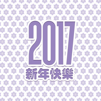 Vector da china novo cartão de ano de 2017