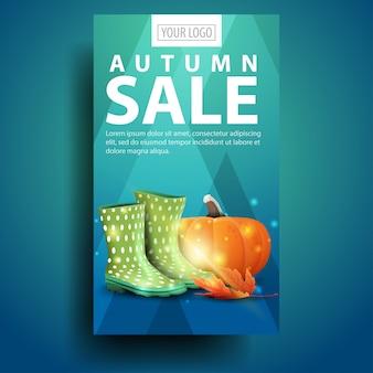 Venda de outono, banner vertical moderno, elegante para o seu negócio com botas de borracha e abóbora