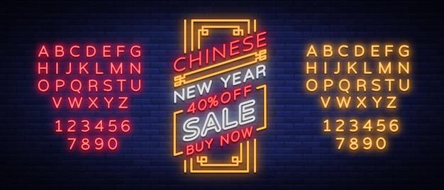 Vendas do ano novo chinês de cartaz em estilo neon.
