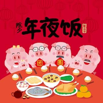Véspera de ano novo chinês