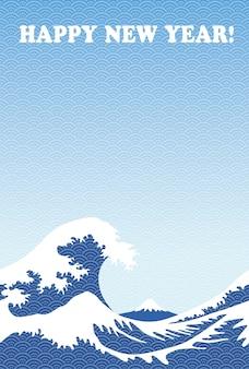 Vetor de cartão de saudação de ano novo japonês com arte hokusai: a grande onda de kanagawa