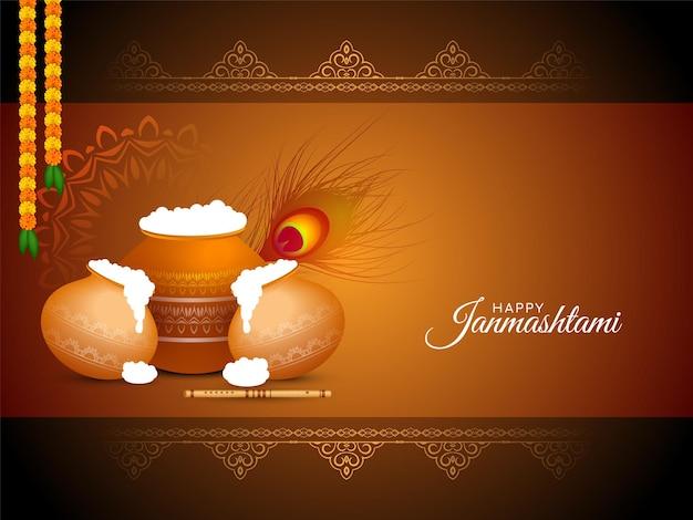 Vetor de design de fundo marrom religioso feliz festival de janmashtami
