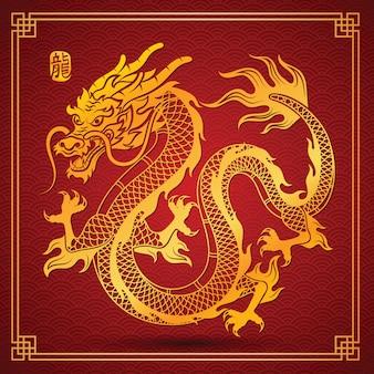 Vetor de dragão chinês