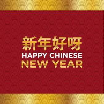 Vetor de fundo do ano novo chinês padrão