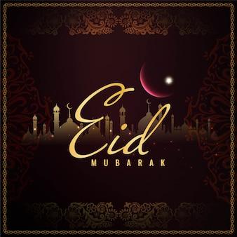 Vetor de fundo festival islâmico de eid mubarak