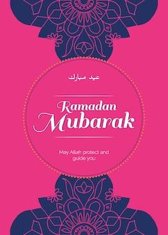 Vetor de modelo de cartão de convite ramadan mubarak