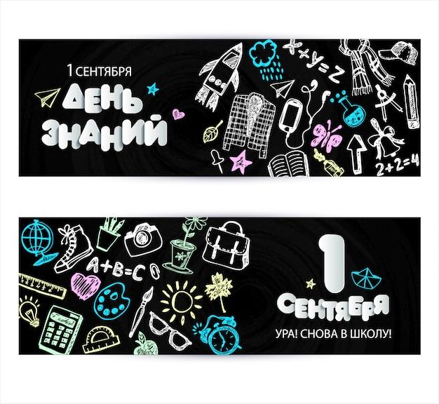 Volta para escola promo banner design. traduzido em russo dia do conhecimento e 1 de setembro.