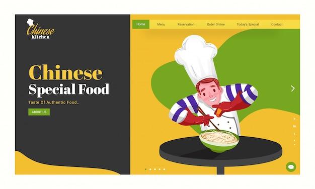 Web banner ou landing page, personagem de chef apresentando macarrão com aspersão para comida especial chinesa.