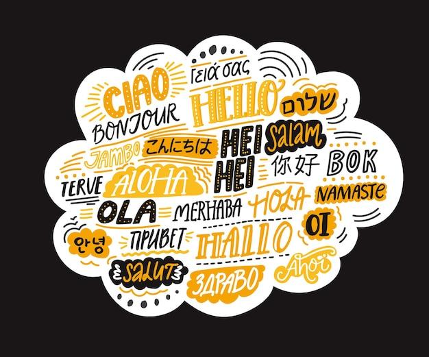 Word hello em diferentes idiomas. letras de mão na nuvem em fundo preto. cartaz da escola de línguas, desenho da parede do hotel. conceito de comunicação internacional.