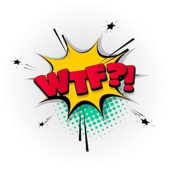 Wtf agressivo som efeitos de texto de quadrinhos modelo quadrinhos balão de fala meio-tom estilo pop art