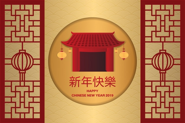 2019 biglietto di auguri di felice anno nuovo cinese.