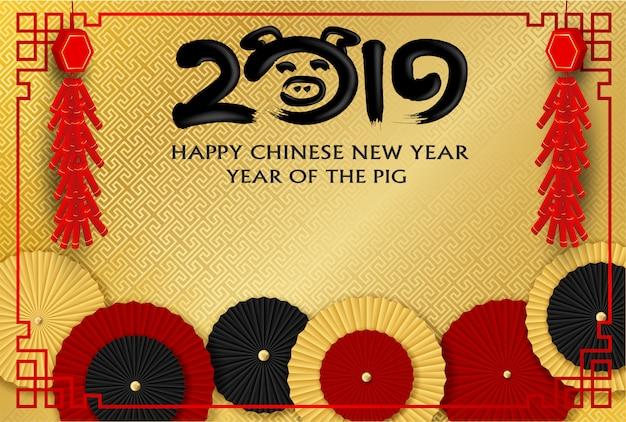 2019 buon anno cinese