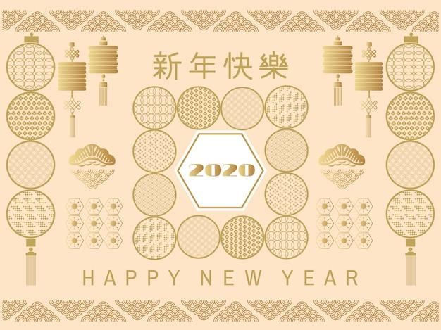 2020 buon anno cinese