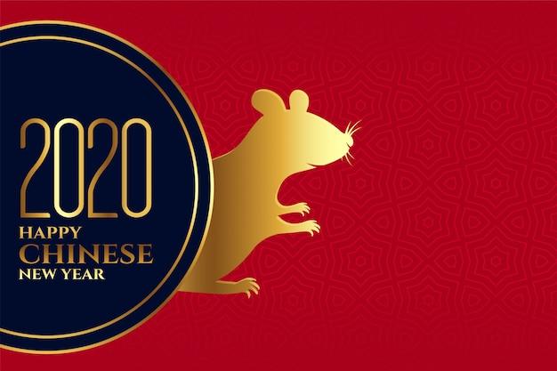 2020 nuovo anno cinese del ratto