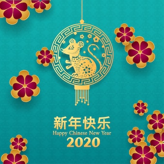 2020, testo di felice anno nuovo in lingua cinese.