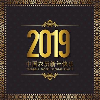 5 febbraio 2019 anno del maiale