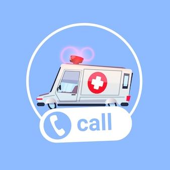 Aiuto medico di emergenza dell'icona di chiamata dell'automobile dell'ambulanza prima