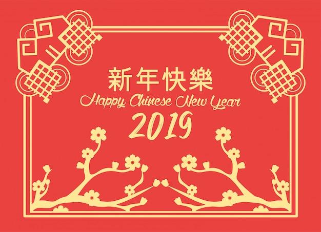 Anno cinese felice con i fiori del fiore di ciliegia